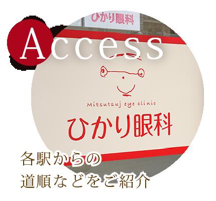 Access 各駅からの道順などをご紹介