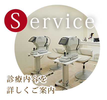 Service 診療案内を詳しくご案内